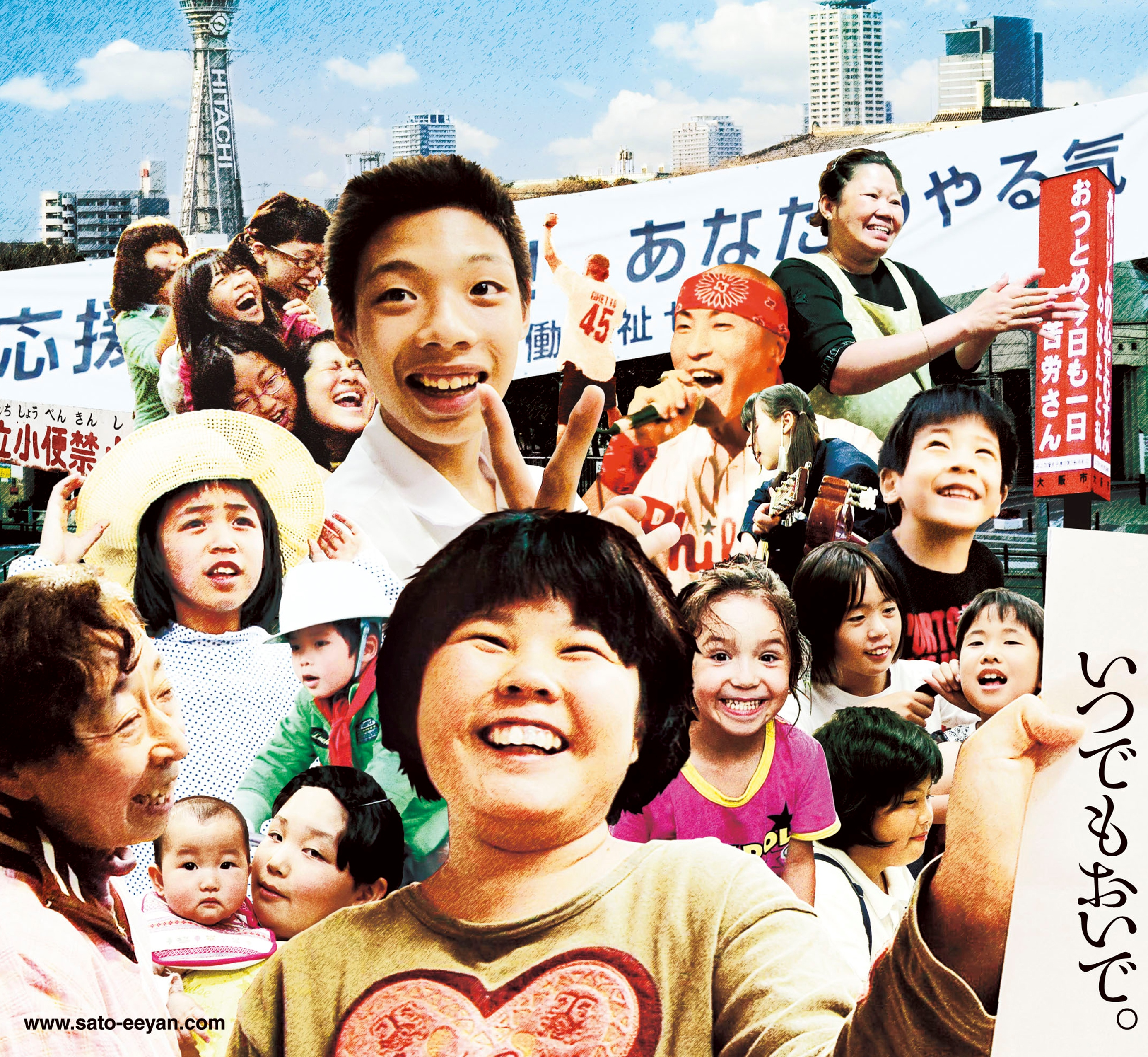 【文京区】「さとにきたらええやん」映画上映会 (文京シビックホール)