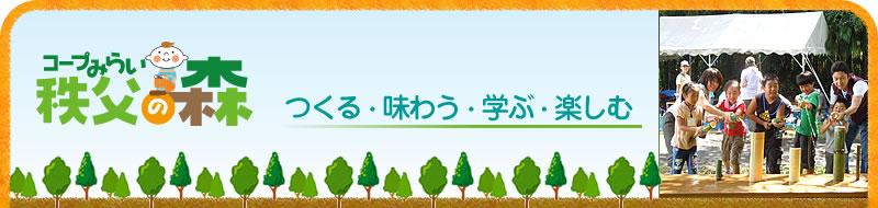 秩父の森|つくる・味わう・学ぶ・楽しむ