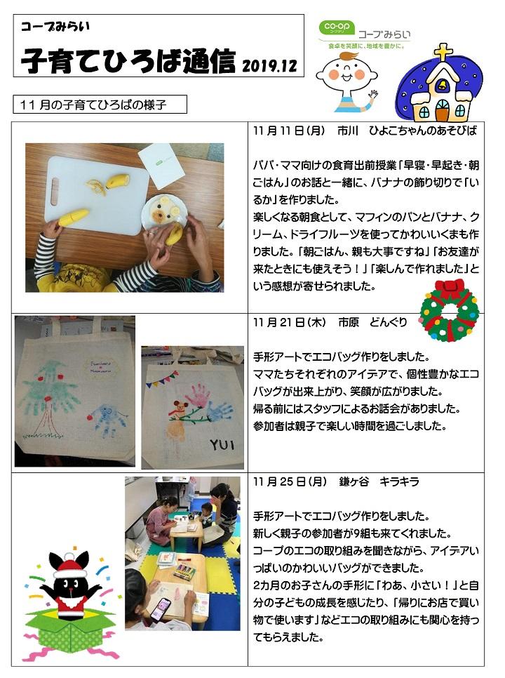 kosodatehiroba11.jpg