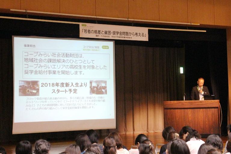 小林理事長からパワーポイントで「奨学金給付事業」による説明がありました。