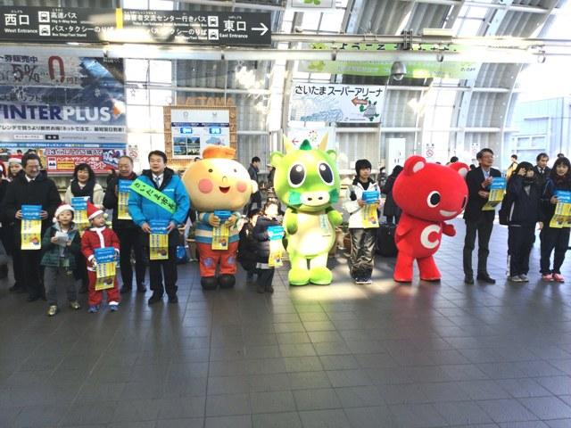 清水勇人さいたま市長(ほぺたん左隣)が呼びかけに参加しました(JRさいたま新都心駅)