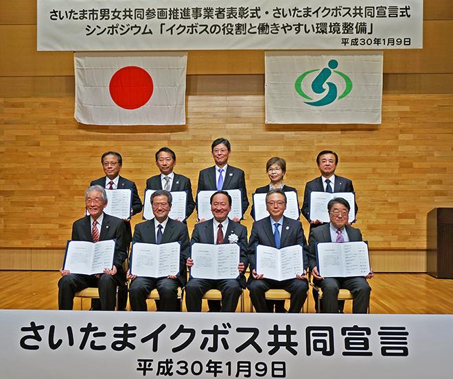 日野副市長(前列中央)、共同宣言事業者の代表者とともに写真撮影。 前列左から2人目が大山埼玉県本部長。
