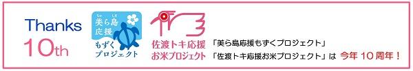 https://mirai.coopnet.or.jp/info/img/200818_arigatou_1.jpg