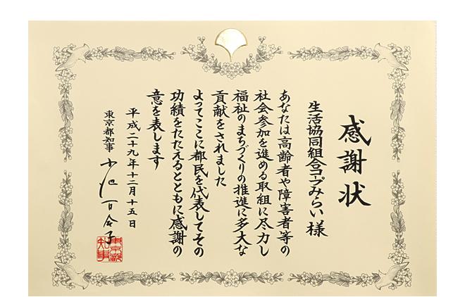 東京都小池知事からの感謝状