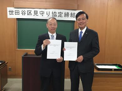 保坂展人世田谷区長(写真右)と協定書を取り交わしました