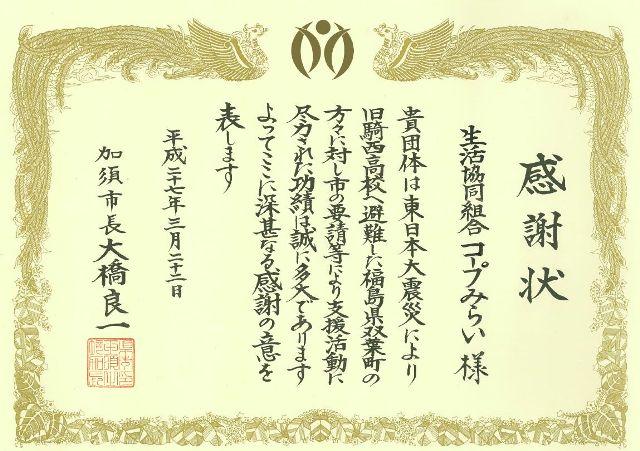 感謝状は20団体に授与されました