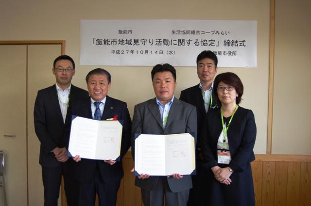 大久保 勝飯能市長(写真左から2人目)と協定書を取り交わしました